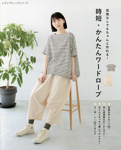 商い レディブティックシリーズ 8132 特価品コーナー☆ 時短 3000円以上送料無料 型紙なしでもちゃんと作れる かんたんワードローブ