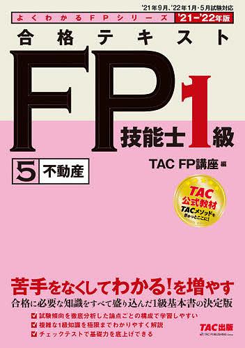 よくわかるFPシリーズ 合格テキストFP技能士1級 贈り物 '21-'22年版5 FP講座 3000円以上送料無料 爆買いセール TAC株式会社