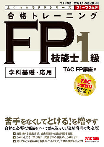 <title>よくわかるFPシリーズ メーカー公式 合格トレーニングFP技能士1級 学科基礎 応用 '21-'22年版 TAC株式会社 FP講座 3000円以上送料無料</title>