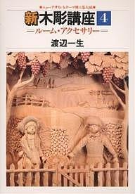 新木彫講座 4 ルーム・アクセサリー/渡辺一生【3000円以上送料無料】