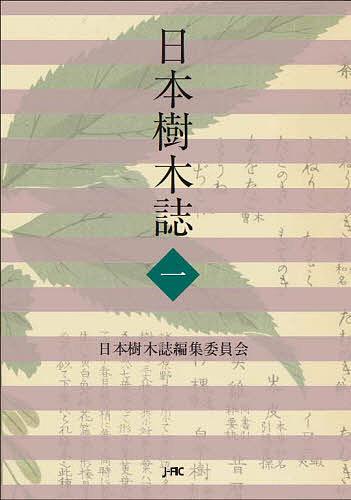 専門店 日本樹木誌 新作入荷 1 3000円以上送料無料 日本樹木誌編集委員会