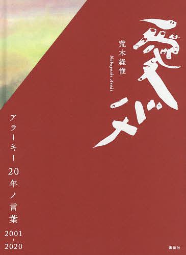 愛バナ アラーキー20年ノ言葉2001-2020 3000円以上送料無料 定番の人気シリーズPOINT ポイント 入荷 荒木経惟 再再販