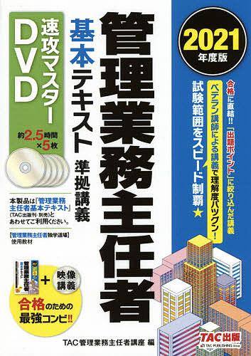 速攻マスターDVD DVD '21 休み ☆新作入荷☆新品 管理業務主任者基本テキス 3000円以上送料無料