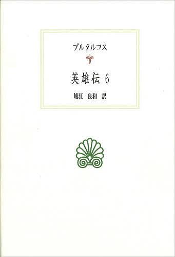 西洋古典叢書 G116 英雄伝 大注目 安い 6 城江良和 プルタルコス 3000円以上送料無料