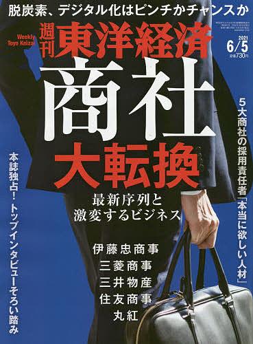 登場大人気アイテム 週刊東洋経済 2020 新作 2021年6月5日号 3000円以上送料無料 雑誌