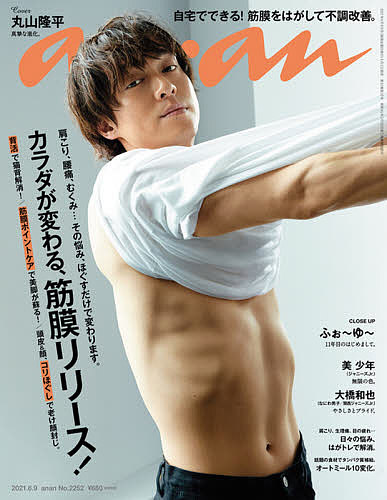 <title>anan アンアン 2021年6月9日号 雑誌 ついに再販開始 3000円以上送料無料</title>