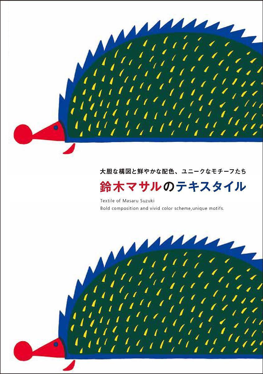 鈴木マサルのテキスタイル 大胆な構図と鮮やかな配色 オリジナル ユニークなモチーフたち 鈴木マサル 新作送料無料 3000円以上送料無料
