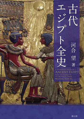 新作 大人気 古代エジプト全史 人気激安 河合望 3000円以上送料無料