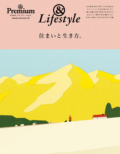MAGAZINE HOUSE MOOK 新着セール Lifestyle 3000円以上送料無料 住まいと生き方 評判