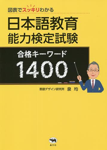図表でスッキリわかる日本語教育能力検定試験合格キーワード1400 売店 泉均 NEW売り切れる前に☆ 3000円以上送料無料