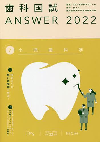<title>歯科国試ANSWER 待望 2022-7 DES歯学教育スクール 3000円以上送料無料</title>