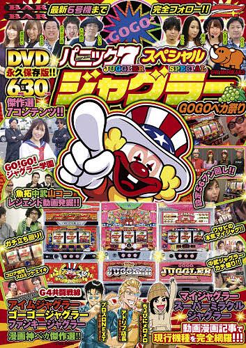 GW MOOK 完売 683 パニック7スペシャル 3000円以上送料無料 ジャグラー ペカ祭 セール特価品