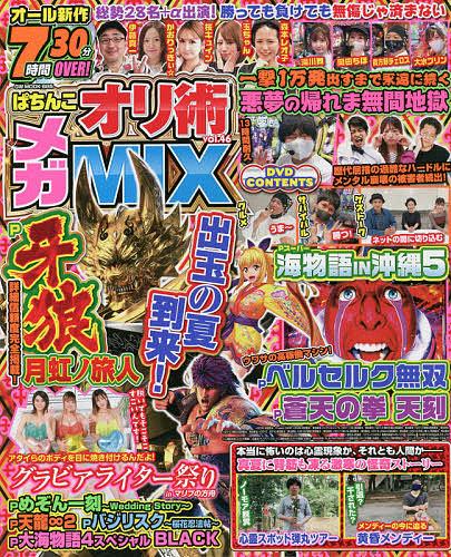 GW MOOK 安い テレビで話題 685 ぱちんこオリ術メガMIX 3000円以上送料無料 vol.46