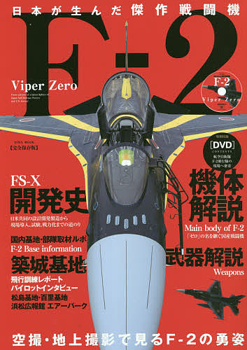 EIWA MOOK 日本が生んだ傑作戦闘機〈F-2〉Viper Zero ご予約品 完全保存版 3000円以上送料無料 戦闘機 日米共同で改造開発した先進技術の結集 まとめ買い特価 F-2