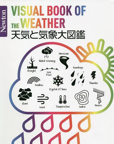 出荷 Newton大図鑑シリーズ 天気と気象大図鑑 3000円以上送料無料 至上 荒木健太郎