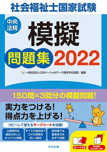 社会福祉士国家試験模擬問題集 日本製 2022 日本ソーシャルワーク教育学校連盟 激安挑戦中 3000円以上送料無料