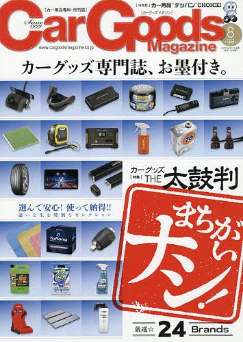 Car 交換無料 Goods Magazine 3000円以上送料無料 雑誌 2021年8月号 [再販ご予約限定送料無料]
