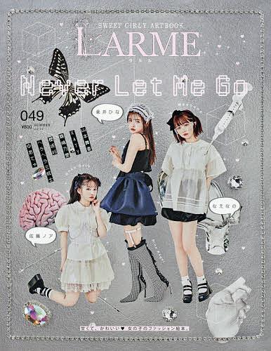 LARME 新品 送料無料 ラルム 2021年8月号 雑誌 驚きの値段で 3000円以上送料無料
