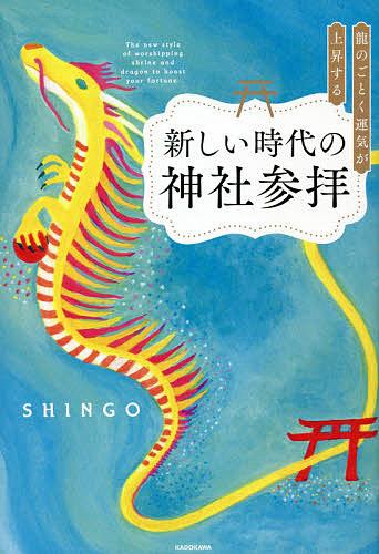 龍のごとく運気が上昇する新しい時代の神社参拝/SHINGO【3000円以上送料無料】