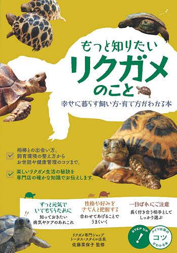 コツがわかる本 もっと知りたいリクガメのこと 舗 幸せに暮らす飼い方 賜物 佐藤菜保子 3000円以上送料無料 育て方がわかる本