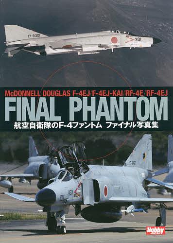 航空自衛隊のF-4ファントムファイナル写真集 当店限定販売 McDONNELL DOUGLAS F-4EJ F-4EJ-KAI FINAL 3000円以上送料無料 完売 PHANTOM RF-4EJ RF-4E
