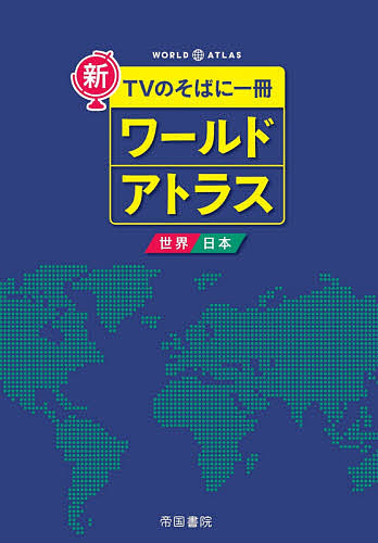 激安通販ショッピング 新TVのそばに一冊ワールドアトラス 世界 日本 3000円以上送料無料 帝国書院 マーケティング