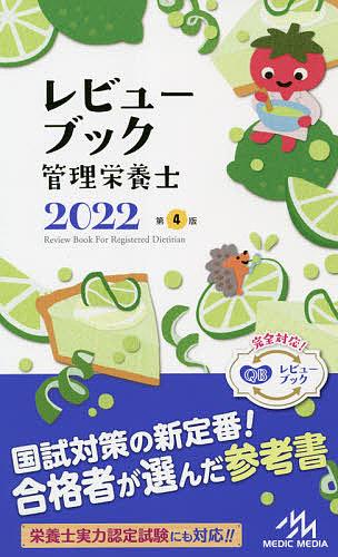 レビューブック管理栄養士 ファクトリーアウトレット 2022 3000円以上送料無料 (訳ありセール 格安) 医療情報科学研究所