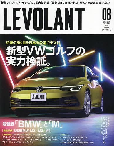 ル ふるさと割 ボラン 2021年8月号 雑誌 3000円以上送料無料 割り引き