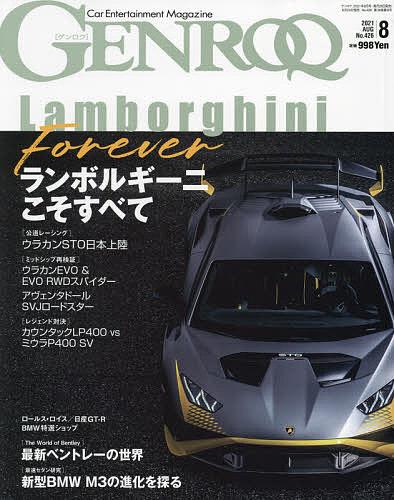 GENROQ 大人気 ゲンロク 2021年8月号 3000円以上送料無料 雑誌 大注目