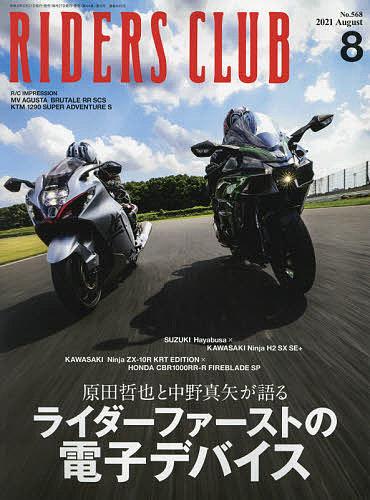 営業 ライダースクラブ 品質保証 2021年8月号 雑誌 3000円以上送料無料