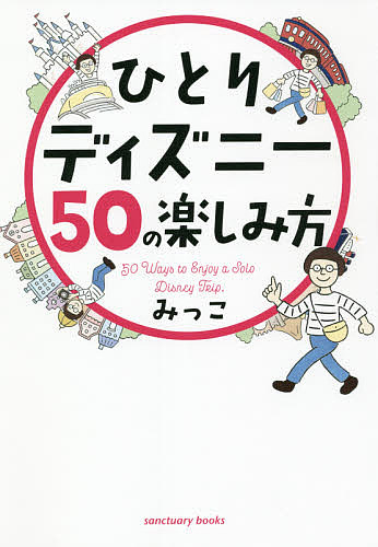 sanctuary ついに再販開始 books ひとりディズニー50の楽しみ方 みっこ 記念日 3000円以上送料無料 旅行