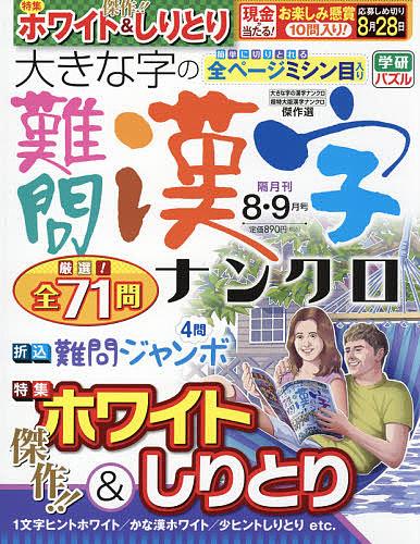 大きな字の難問漢字ナンクロ 卓出 オリジナル 2021年8月号 雑誌 3000円以上送料無料