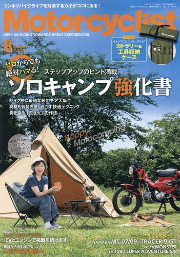 Motorcyclist 2021年8月号 売れ筋ランキング 3000円以上送料無料 雑誌 好評