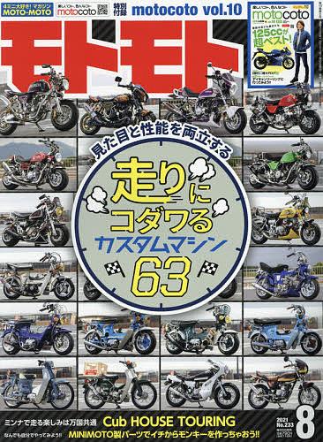 MOTO 爆売りセール開催中 2021年8月号 3000円以上送料無料 通販 雑誌