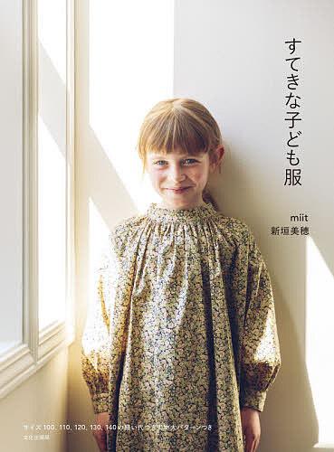 限定品 すてきな子ども服 数量は多 新垣美穂 3000円以上送料無料