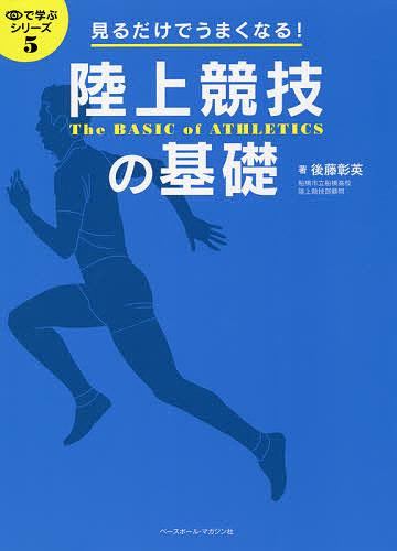 目で学ぶシリーズ 新発売 5 陸上競技の基礎 激安☆超特価 後藤彰英 見るだけでうまくなる 3000円以上送料無料
