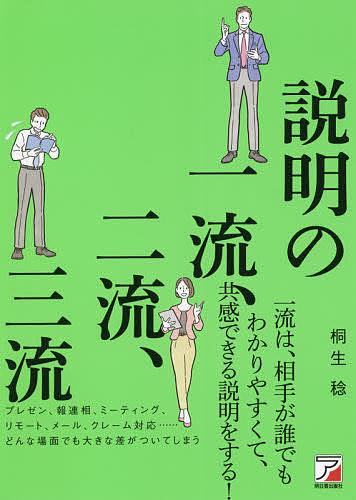 説明の一流、二流、三流/桐生稔【3000円以上送料無料】
