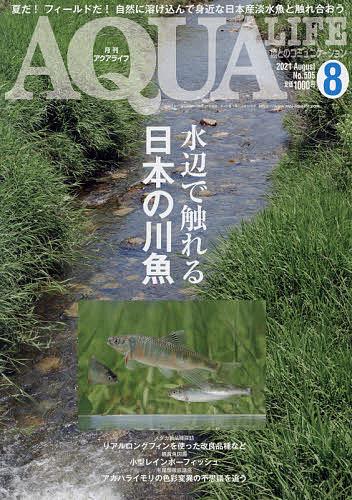 月刊アクアライフ 2021年8月号 3000円以上送料無料 低価格化 雑誌 店内全品対象