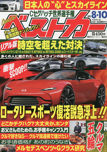ベストカー 送料無料カード決済可能 安全 2021年8月10日号 3000円以上送料無料 雑誌
