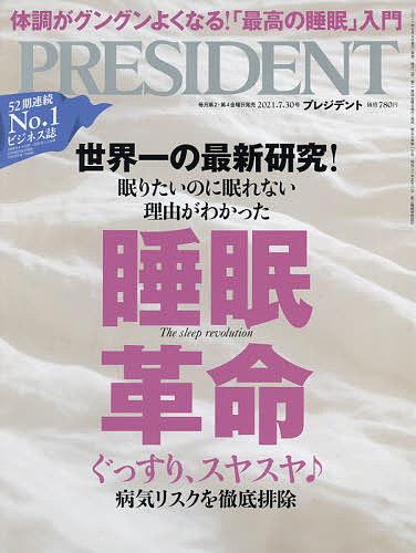 プレジデント 2021年7月30日号 アウトレット 3000円以上送料無料 特価 雑誌