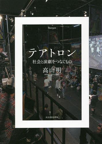 テアトロン 本日限定 社会と演劇をつなぐもの 物品 高山明 3000円以上送料無料