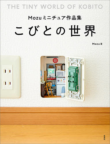 こびとの世界 Mozuミニチュア作品集 開店祝い 日本製 3000円以上送料無料 Mozu