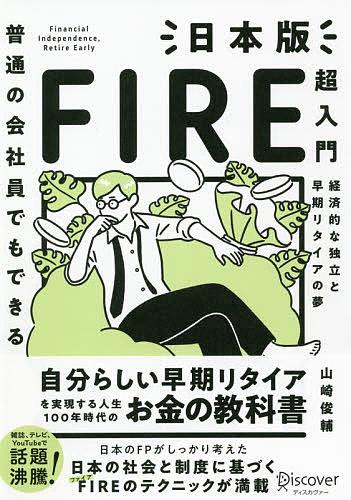 普通の会社員でもできる日本版FIRE超入門 経済的な独立と早期リタイアの夢 2020 新作 3000円以上送料無料 山崎俊輔 新商品