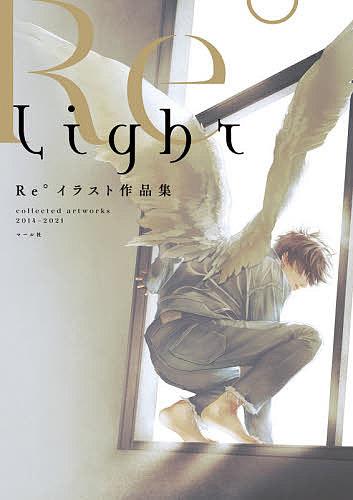 Light collected artworks 新作通販 2014-2021 国内即発送 3000円以上送料無料 Re° Re°イラスト作品集