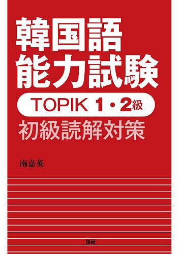 韓国語能力試験 TOPIK1 2級 3000円以上送料無料 南嘉英 年間定番 初級読解対策 お気にいる