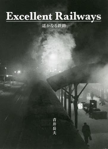 セール 特集 祝開店大放出セール開催中 Excellent Railways 遥かなる鉄路 3000円以上送料無料 青井岳夫