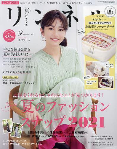 <title>リンネル 2021年9月号 雑誌 即納 3000円以上送料無料</title>