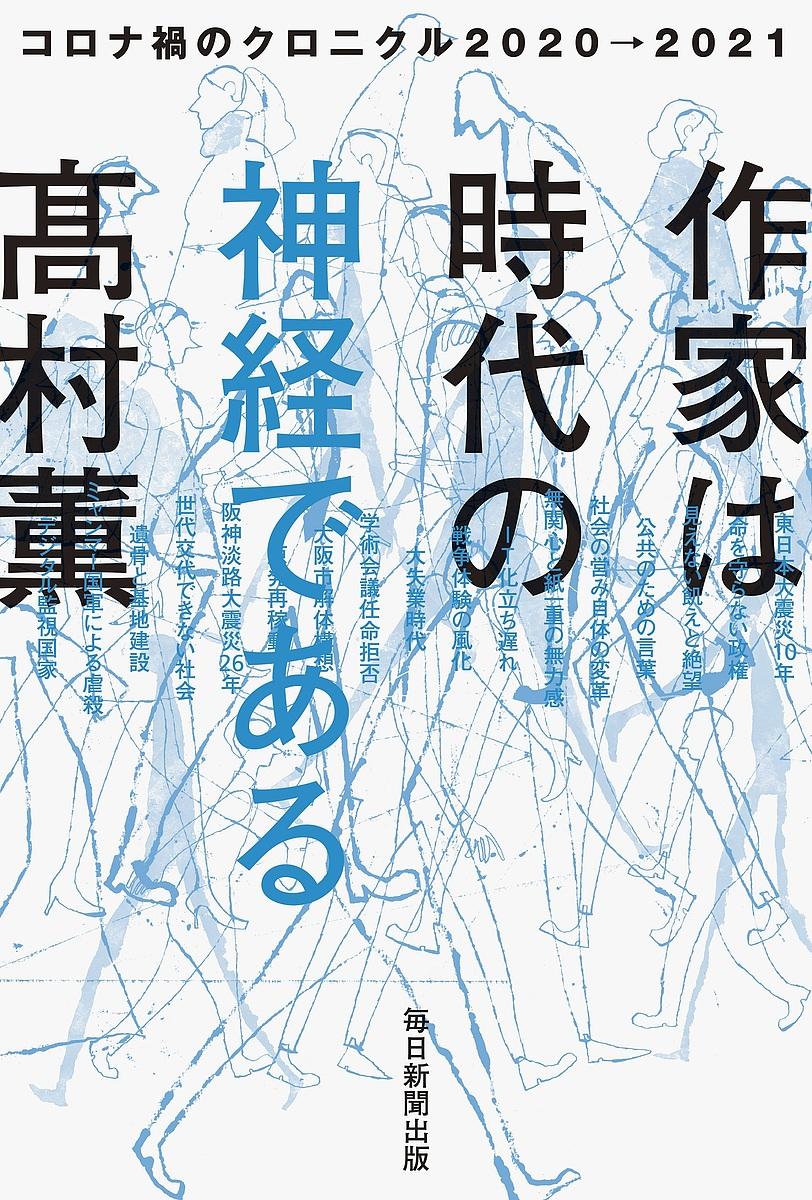 作家は時代の神経である 結婚祝い コロナ禍のクロニクル2020→2021 アイテム勢ぞろい 高村薫 3000円以上送料無料