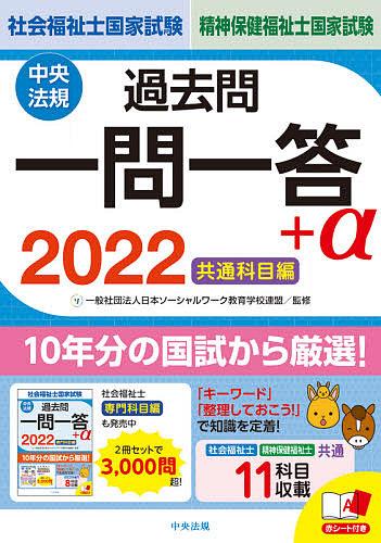社会福祉士 精神保健福祉士国家試験過去問一問一答 α 2022共通科目編 再再販 日本ソーシャルワーク教育学校連盟 3000円以上送料無料 公式