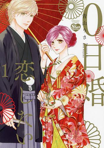 BUNKASHA お値打ち価格で COMICS S gi 日本限定 3000円以上送料無料 0日婚でも恋したい 1 青山りさ